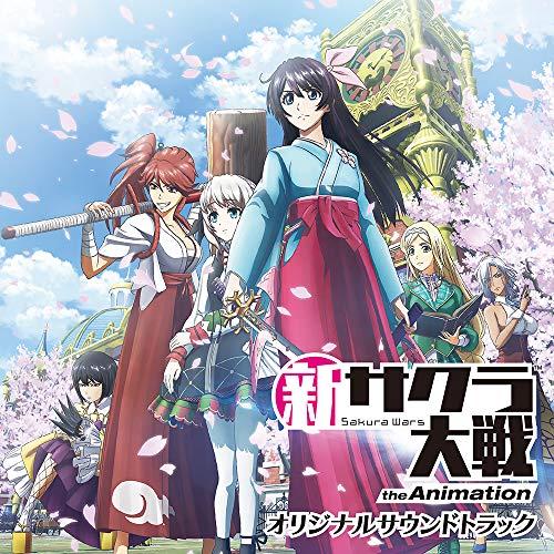 【Amazon.co.jp限定】新サクラ大戦 the Animation オリジナルサウンドトラック(CD2枚組)(メガジャケ付き)