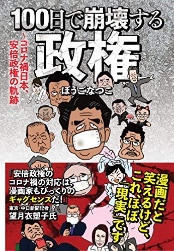 100日で崩壊する政権 コロナ禍日本、安倍政権の軌跡