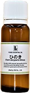 ひのき アロマオイル 精油 エッセンシャルオイル 天然100% (20ml)
