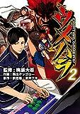 ウメハラ FIGHTING GAMERS!(2) (角川コミックス・エース)