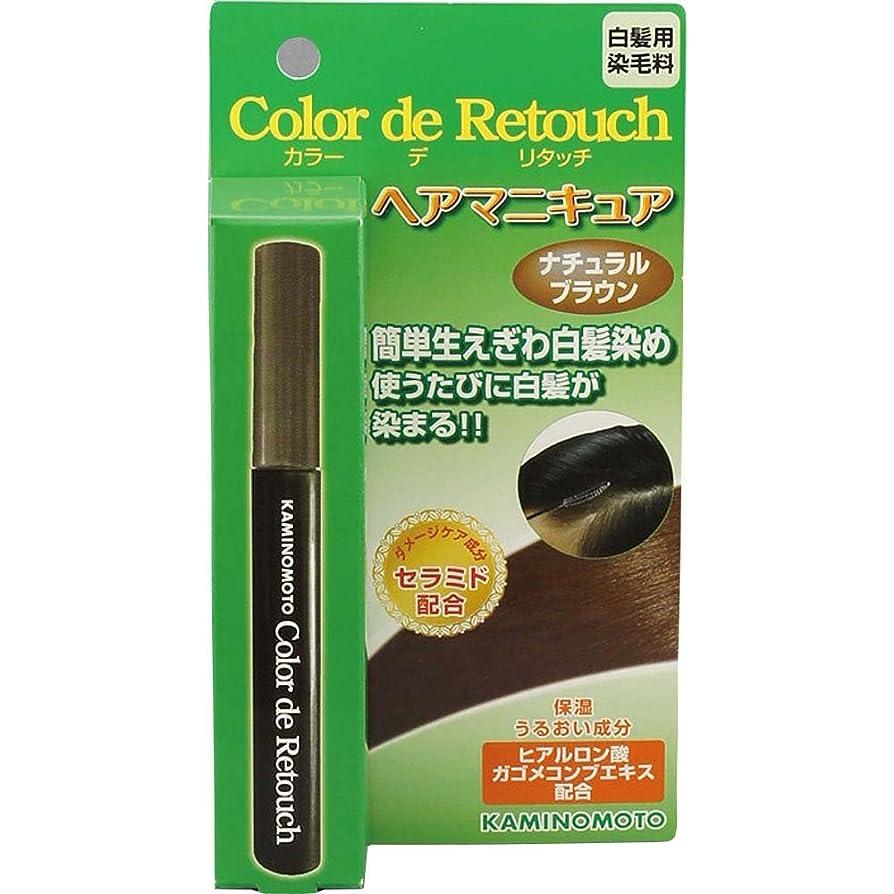カーペットありがたい機密加美乃素 カラー デ リタッチ ナチュラルブラウン 10mL