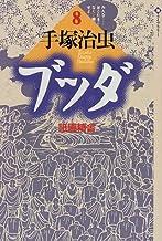 ブッダ 第8巻 祇園精舎 (潮ライブラリー)