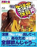 アニメ「生徒会役員共」OVA&OAD Blu-ray BOX[Blu-ray/ブルーレイ]