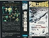 空飛ぶ戦闘艦 [VHS] - ヴィンセント・プライス