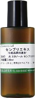 センブリエキス 20ml 【手作り化粧品原料】