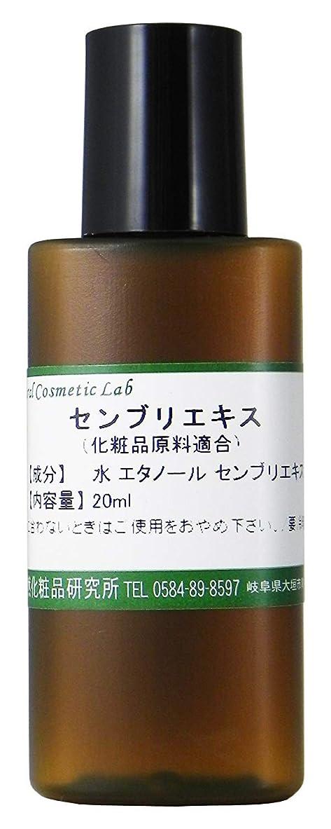 合金欲求不満書くセンブリエキス 20ml 【手作り化粧品原料】
