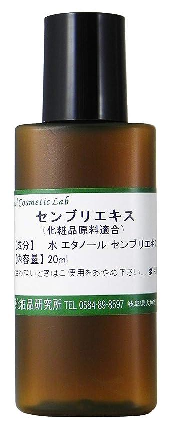 外側殺人者パトワセンブリエキス 20ml 【手作り化粧品原料】