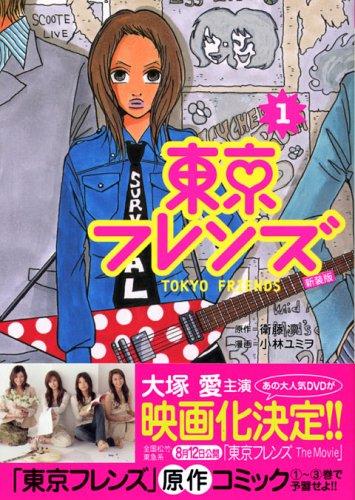 東京フレンズ 1 (KCデラックス)の詳細を見る