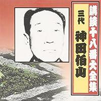 講談十八番大全集 森の石松 お民の度胸