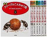 ファーブルこんちゅう記(全7巻セット)