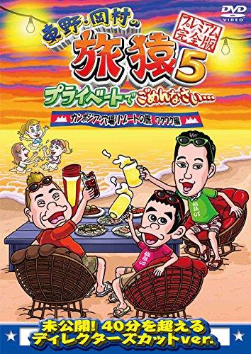 東野・岡村の旅猿5 プライベートでごめんなさい・・・カンボジア・穴場リゾートの旅 ワクワク編 プレミアム完全版 [DVD]