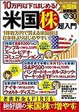 10万円以下からはじめる! 米国株超入門 (TJMOOK)