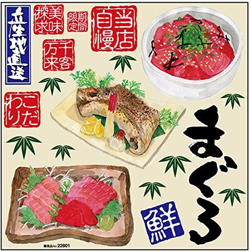 デコレーションシール 鮪丼・鮪かま焼・鮪刺身 No.22801 (受注生産) [並行輸入品]