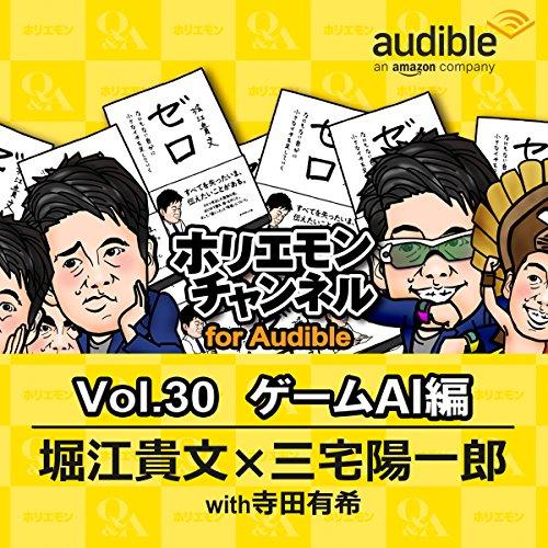 ホリエモンチャンネル for Audible-ゲームAI編- オーディオブック