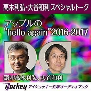"""アップルの""""hello again"""" 2016-2017     高木利弘・大谷和利スペシャルトーク              著者:                                                                                                                                 高木 利弘,                                                                                        大谷 和利                               ナレーター:                                                                                                                                 高木 利弘,                                                                                        大谷 和利                      再生時間: 56 分     レビューはまだありません。     総合評価 0.0"""