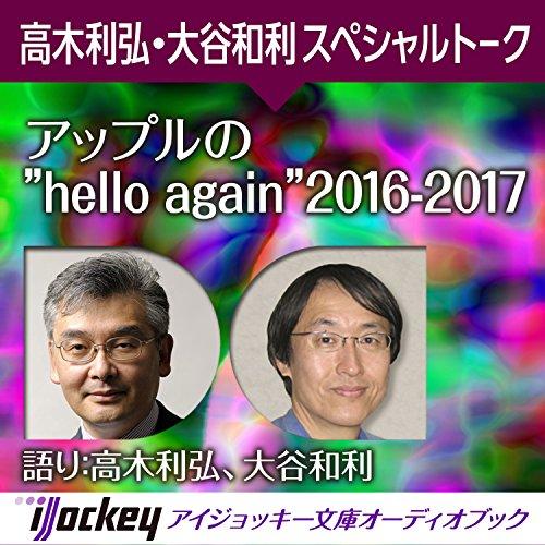 """『アップルの""""hello again"""" 2016-2017』のカバーアート"""