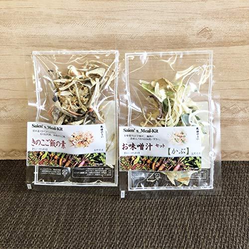 乾燥野菜 国産 乾燥野菜ミックス 無添加 野菜セット 2種類 (お味噌汁 2種類)