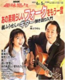 NHK趣味悠々 あの素晴らしいフォークをもう一度 紙ふうせんのギター弾き語り入門
