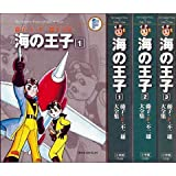 海の王子 コミック 1-3巻セット (藤子・F・不二雄大全集) - 藤子・F・不二雄