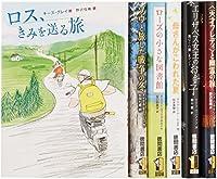 徳間書店の定番YA(全6巻)