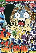 ぷち本当にあった愉快な話 鬼怖!心霊恐怖SP (バンブー・コミックス)