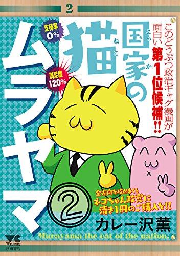 国家の猫ムラヤマ 2 (ヤングチャンピオン・コミックス)