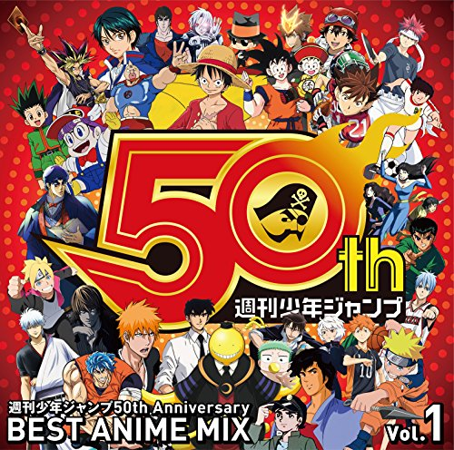 [画像:週刊少年ジャンプ50th Anniversary BEST ANIME MIX vol.1]