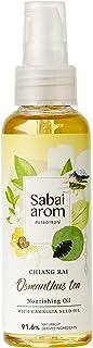 サバイアロム(Sabai-arom) オスマンサスティー ナリッシングオイル (ボディオイル) 100mL【OSM】【007】