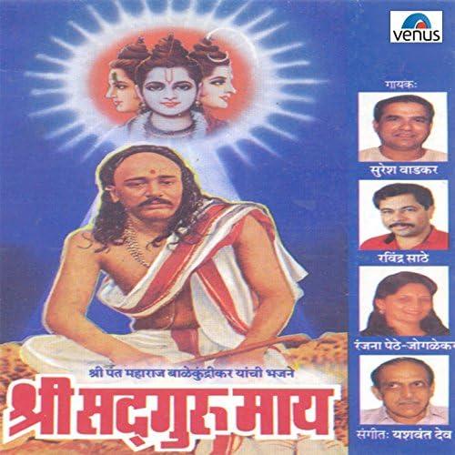 Suresh Wadkar, Ravindra Sathe, Ranjana Pethe Joglekar