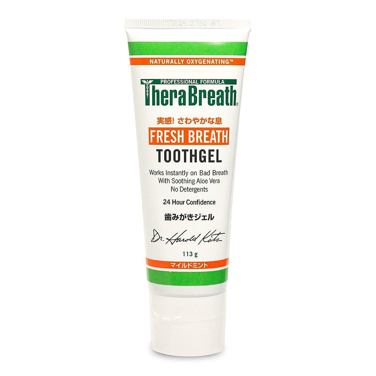 遠え共役そこTheraBreath (セラブレス) セラブレストゥースジェル 113g (正規輸入品) 舌磨き