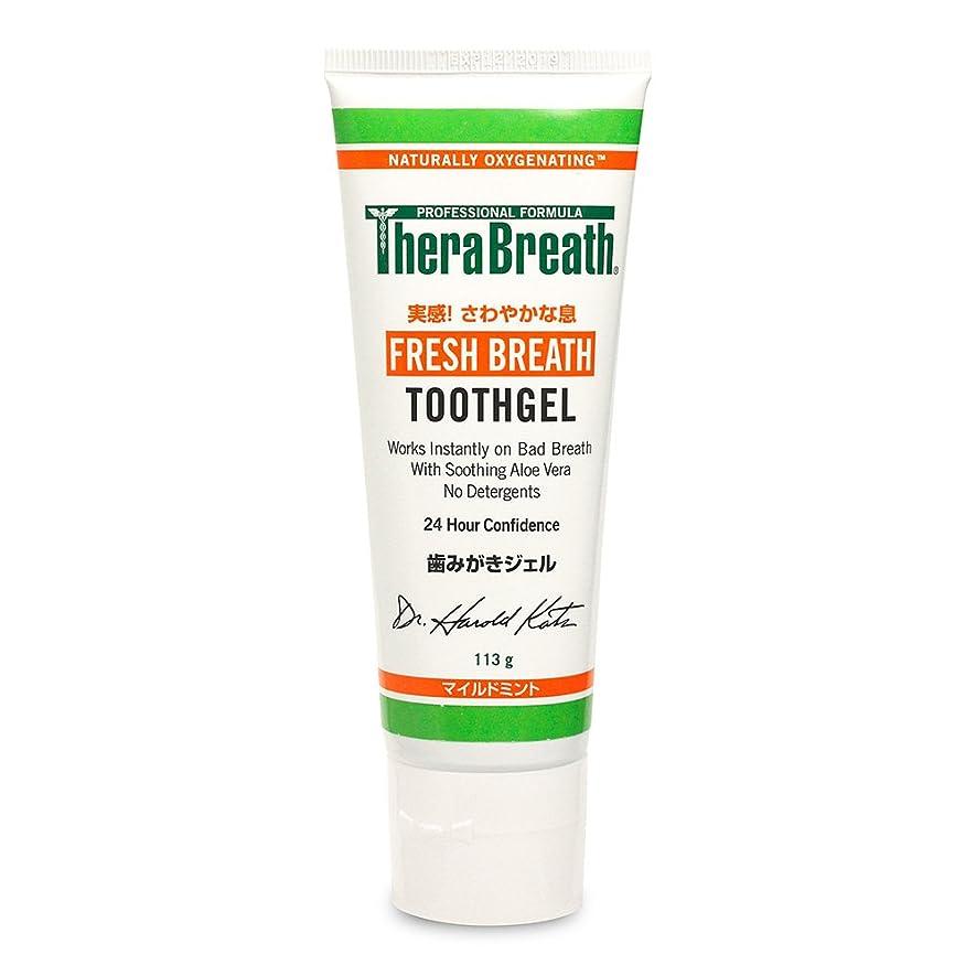 おしゃれじゃないフェリーカセットTheraBreath (セラブレス) セラブレストゥースジェル 113g (正規輸入品) 舌磨き