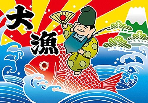 大漁(恵比寿様) 大漁旗(W1300×H900mm 素材:ポリエステルハンプ) No.19964 [並行輸入品]