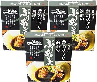 かまえ直送活き粋船団 ぶりあら煮(大分県養殖 醤油味) 200g 1人前 3箱セット