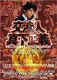 「交渉人 真下正義」シナリオガイドブック (キネ旬ムック)