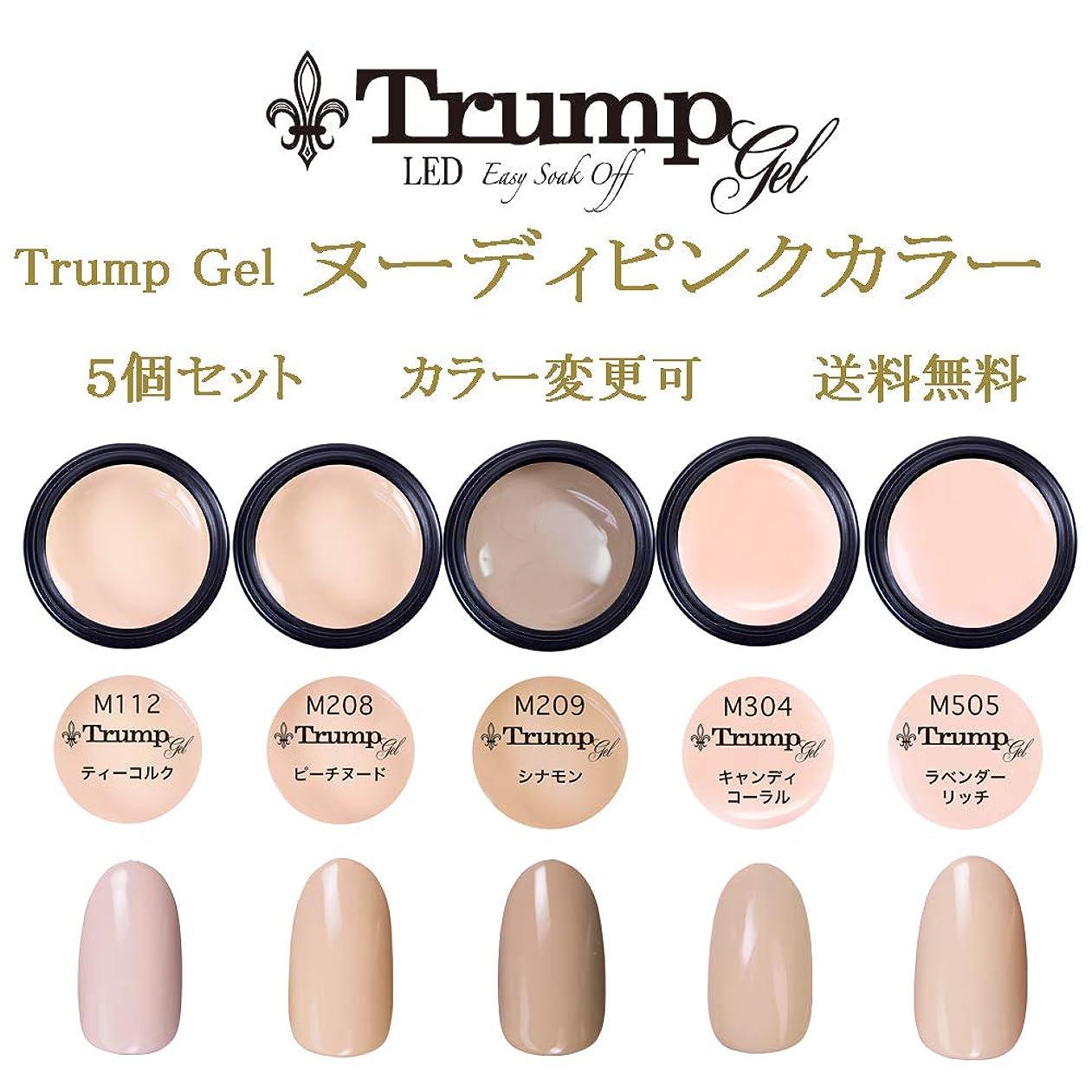 悪党直感先史時代の日本製 Trump gel トランプジェル ヌーディピンク 選べる カラージェル 5個セット ピンク ベージュ ヌーディカラー