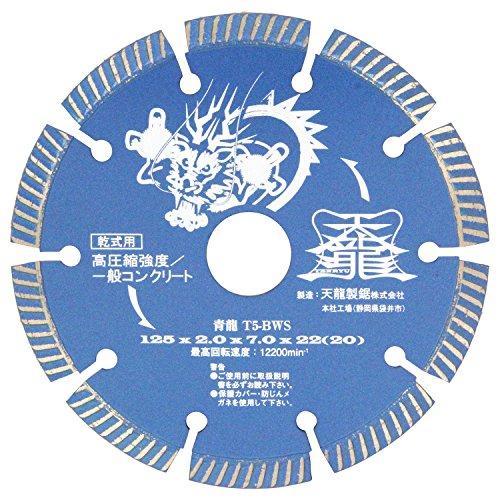 天龍製鋸 ダイヤモンドカッター 青龍 高圧縮強度/一般コンクリート(造園・電設) 外径125mm T5-BWS