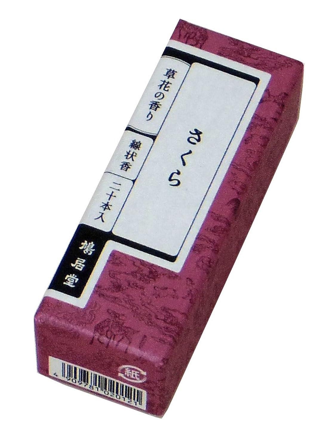 コテージコンサルタント有用鳩居堂のお香 草花の香り さくら 20本入 6cm