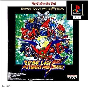"""スーパーロボット大戦F 完結編 PlayStation the Best"""""""