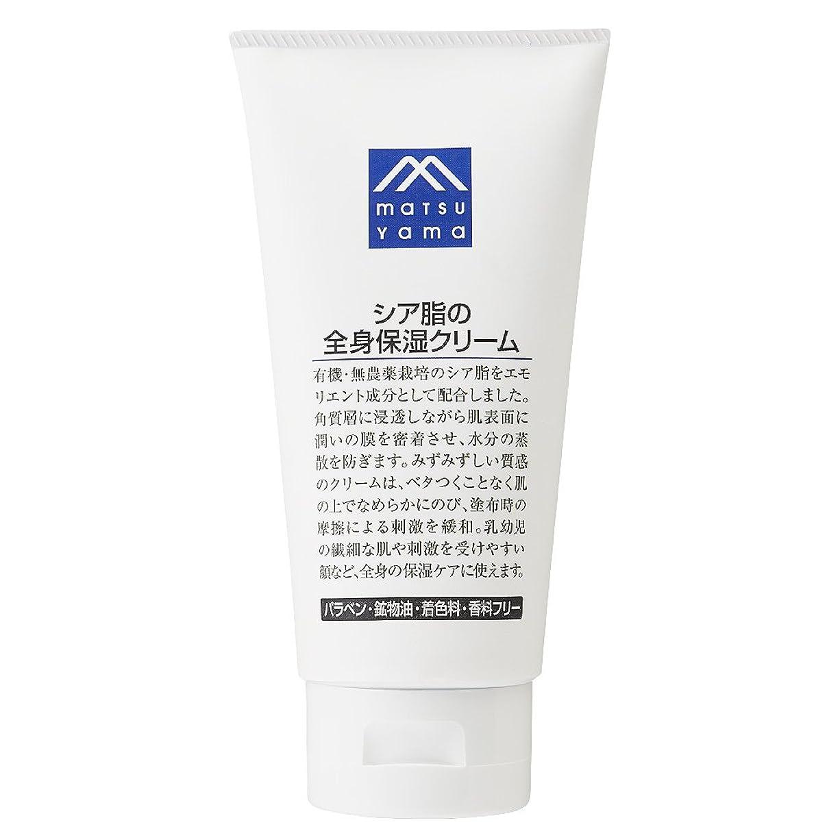 粘液媒染剤綺麗なM-mark シア脂の全身保湿クリーム