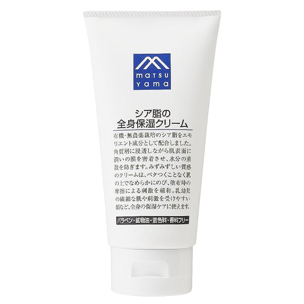 満たすむき出しスプーンM-mark シア脂の全身保湿クリーム