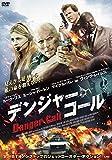 デンジャー・コール[DVD]