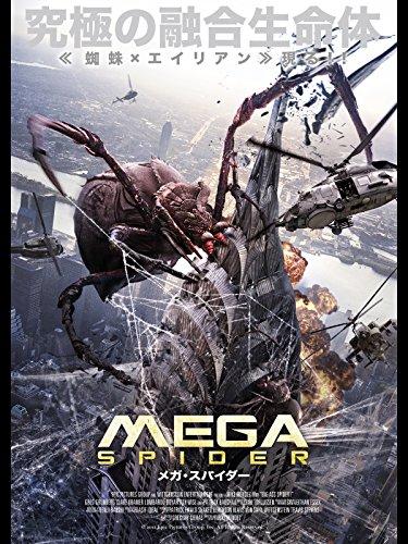 MEGA SPIDER メガ・スパイダー(字幕版)