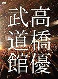 高橋優2013日本武道館【YOU CAN BREAK THE SILENCE IN ...[DVD]