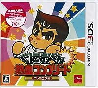 3DS くにおくん 熱血コンプリート ファミコン編 【初回特典】くにおくんクラシックテーマコレクション 同梱