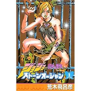 """ジョジョの奇妙な冒険 第6部 ストーンオーシャン 1 (ジャンプコミックス)"""""""