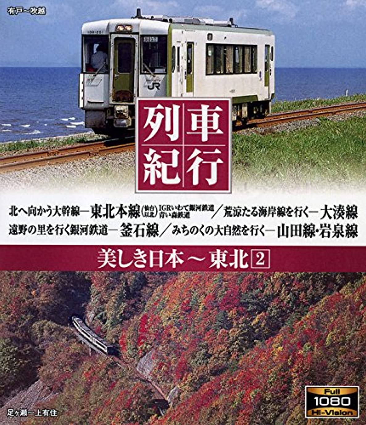 とにかくオーナメント泥棒列車紀行 美しき日本 東北2 [Blu-ray]