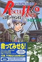 レスキューウィングス1 (MFコミックス)