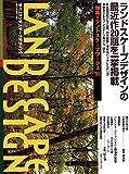 LANDSCAPE DESIGN No.10