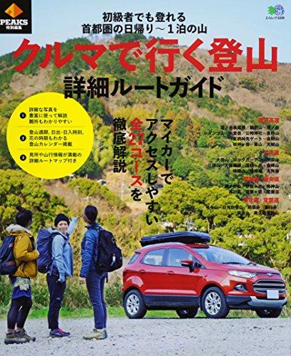 PEAKS特別編集 クルマで行く登山 詳細ルートガイド (エイムック 3326)
