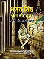 Bhagat Singh Jail Note Book [Hardcover] Harish Jain